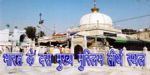 भारत के दस मुख्य मुस्लिम तीर्थ स्थल