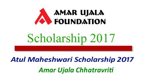 Atul Maheshwari Scholarship 2017