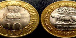 Currency 10 रुपए