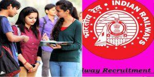 रेलवे भर्ती बोर्ड
