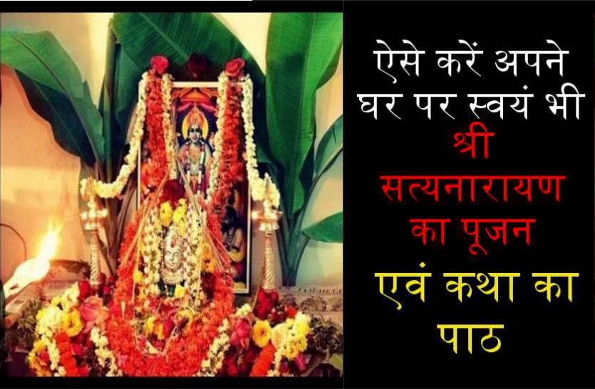 Shri Satya Narayan